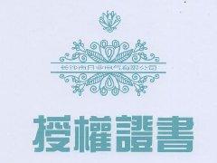 日业龙8国际娱乐网址代理证